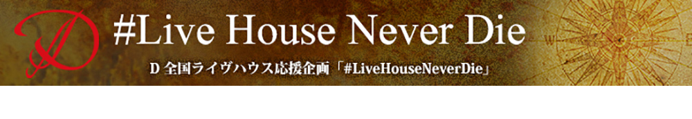 Live House Never Die